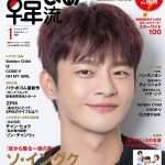 ソ・イングク『韓流ぴあ』1月号の表紙と巻頭グラビアを飾る!