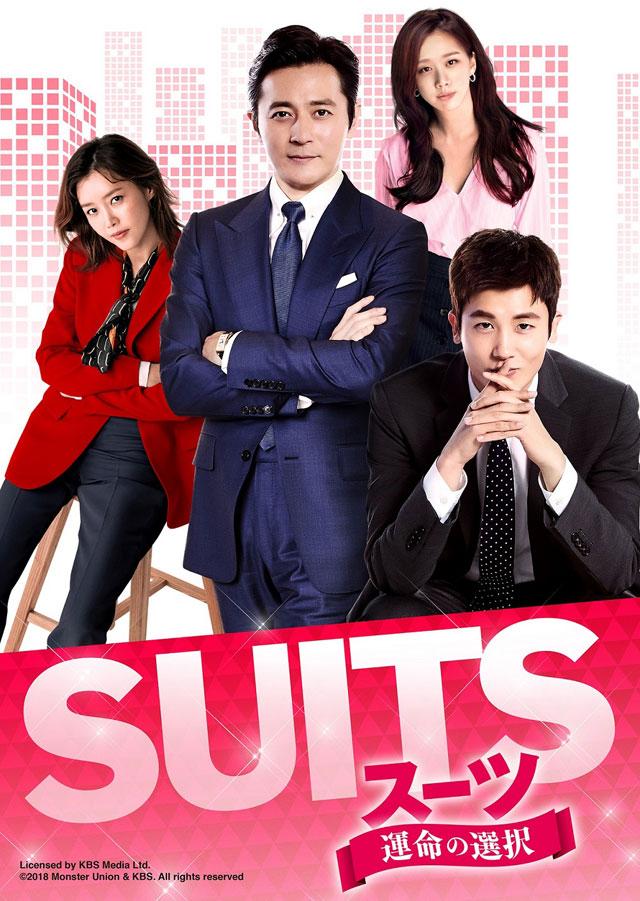 韓国ドラマ スーツ DVD