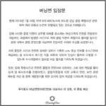 BIGBANGスンリ(V.I)運営の「クラブ・バーニングサン」、暴行事件について公式謝罪…「心から謝罪と遺憾を表明します」