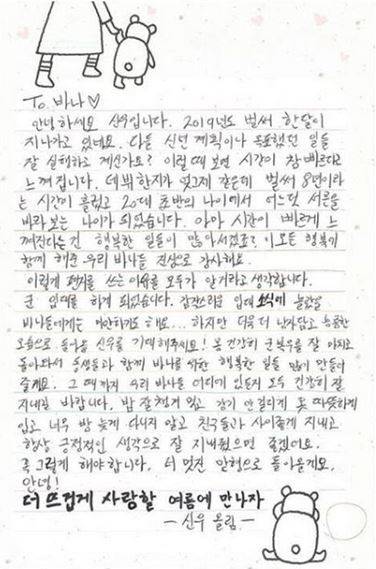 B1A4 シヌゥの手紙
