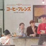 東方神起ユンホ、EXOセフン、女優チェ・ジウがゲスト出演!ソン・ホジュン&ユ・ヨンソクの「コーヒーフレンズ」3月に日本初放送へ