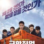映画「極限職業」、大ヒット映画「7番房の奇跡」を抜いて歴代コメディ映画1位に!