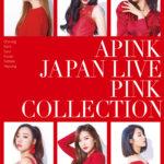 韓国出身6人組ガールズグループ・Apink 2月2日(土)3日(日)「APINK JAPAN LIVE PINK COLLECTION」にてミニアルバム『PERCENT』会場販売が決定!抽選で200名をApinkサイン会にご招待
