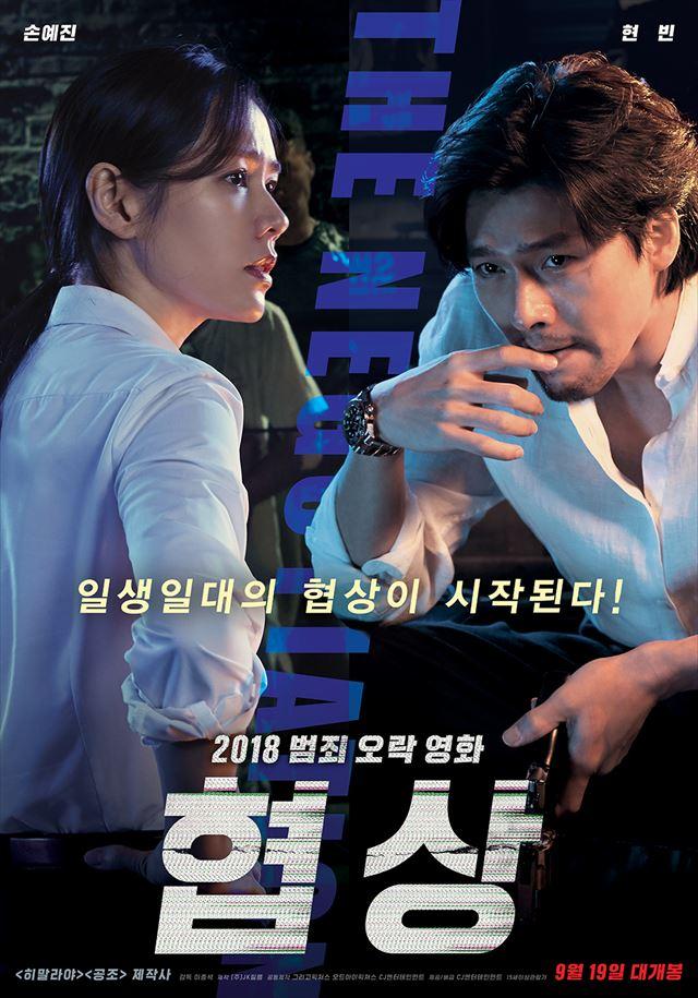 韓国映画「交渉」