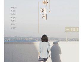 「ヒョンナムオッパへ」韓国フェミニズム小説集