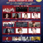 IZ*ONE 、NCT DREAM、キム・ジェファンほか出演 不朽の名曲~伝説を歌う~400回記念スペシャルコンサートin Japan開催