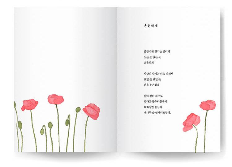 「心がそっと傾く」ナ・テジュ詩人の詩集