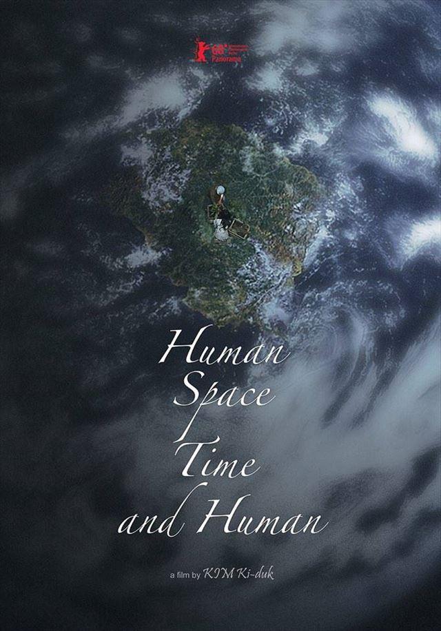 人間、空間、時間、そして人間