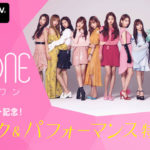 IZ*ONE特別番組2月10日(日)夜8時より「AbemaTV」にて放送!「PRODUCE 48」の再放送も決定