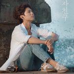 パク・ボゴム、コン・ユ出演の映画「徐福」に出演なるか!?ファンの期待高まる