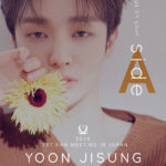 Wanna One(ワナワン)のリーダー ユン・ジソン、2019 YOON JI SUNG 1st FAN MEETING : A side 3月に府中の森芸術劇場で開催