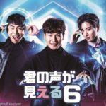 豪華ゲストが歌ウマと音痴を当てる人気番組「君の声が見える 6」 4月18日より日本初放送開始!