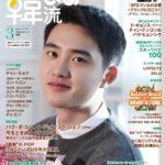 ド・ギョンス(EXO D.O.)が表紙&巻頭に初登場!「韓流ぴあ」3月号は2月22日発売