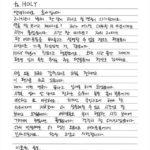 INFINITEの元メンバー・HOYA(イ・ホウォン)軍入隊を直筆手紙でファンに報告