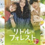韓国映画「リトル・フォレスト 春夏秋冬」キャストとあらすじ、5月日本公開へ!原作者 五十嵐大介さんのコメントも