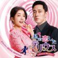 ソ・ジソブ主演「私の恋したテリウス~A Love Mission~」日本版公式オリジナルサウンドトラック4月発売に