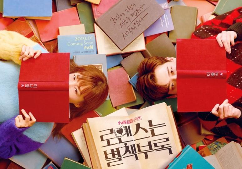 tvNドラマ「ロマンスは別冊付録」