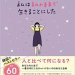 防弾少年団(BTS)ジョングクの影響力は日本でも健在!「私は私のままで生きることにした」邦訳本のエッセイが大人気