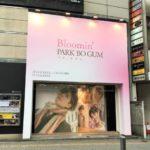 遂に日本デビュー! パク・ボゴムのPOP UP STOREが本日渋谷にオープン&夕方には新宿ユニカビジョンでスペシャル上映会