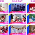『KCON 2019 JAPANxM COUNTDOWN』第1弾の出演アーティストラインナップが発表に