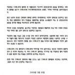 CNBLUEイ・ジョンヒョンの脱退要求声明書、DCインサイドのCNBLUEギャラリーに掲示される
