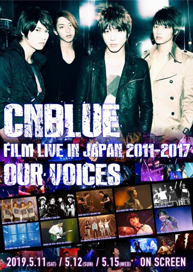 CNBLUE フィルムライブ