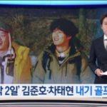 チャ・テヒョン、「賭けゴルフ」認め謝罪…全番組からの降板を発表