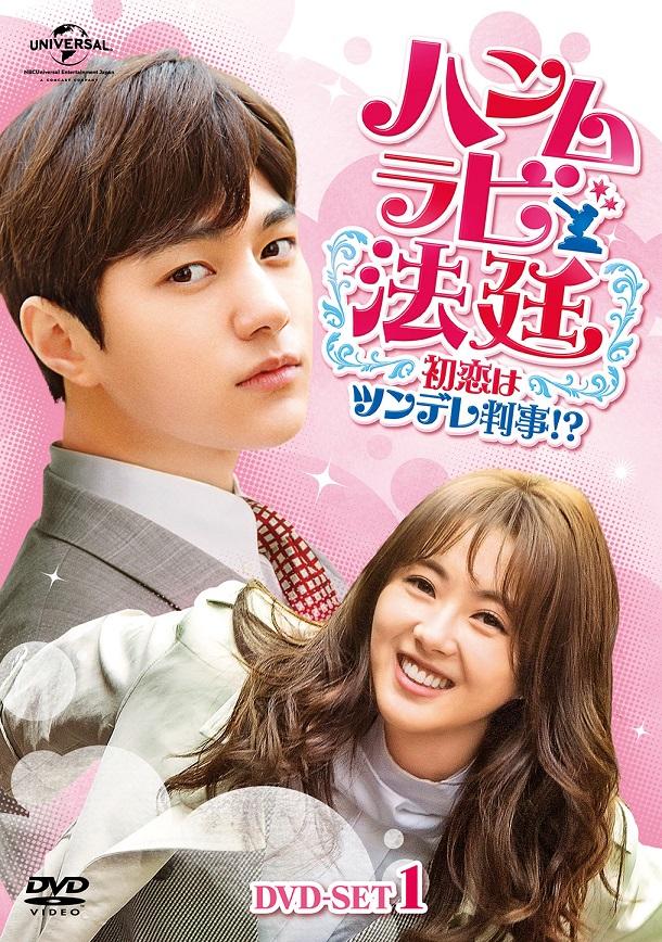 「ハンムラビ法廷~初恋はツンデレ判事!?~」DVD