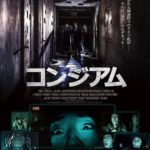 韓国映画「コンジアム」に 最上もが、心霊アイドルら著名人の感想コメント到着!春にぞわっとしたい方はぜひ…!
