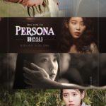 IU(アイユー)初映画「ペルソナ」Netflixで4月5日公開に!予告編動画で期待集まる