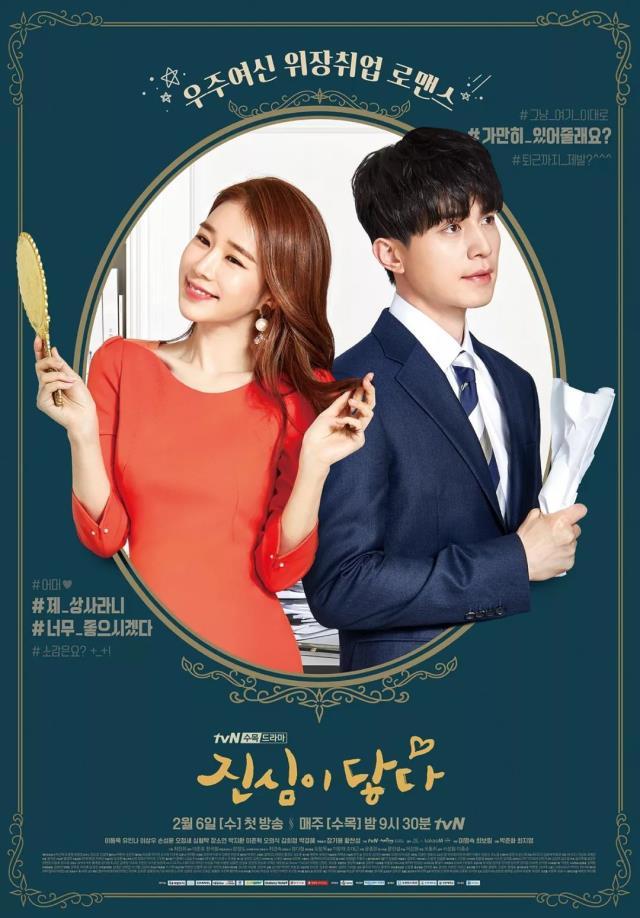tvNドラマ「真心が届く」イ・ドンウ&クユ・インナ