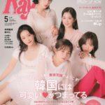 Red Velvet、3月23日発売の「Ray」に初登場!カバービジュアル解禁!同誌にはパク・ボゴムも「韓国国民の彼氏」として初登場