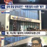 BIGBANG(ビッグバン)のT.O.P(トップ)、病気休暇日数が物議に…「怪しい VS 問題ない」