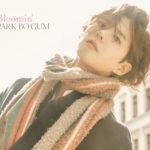 パク・ボゴム、日本デビューシングルがオリコン週間シングルランキングで3位に!5月には発売記念プレミアムトークイベントを開催
