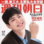 パク・ボゴム、「週刊朝日」2019年 4/5 号の表紙&グラビア4P+インタビュー3Pに登場!