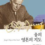 「ユング 心の地図」韓国でベストセラーに!BTS(防弾少年団)ニューアルバム「MAP OF THE SOUL : PERSONA」のコンセプトとなった本、日本でも4月に新装版発売へ
