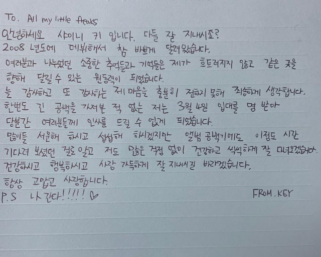 SHINee キー 手紙