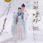 ヨ・ジング、イ・セヨン、キム・サンギョン主演ドラマ 「王になった男」フォトブック&小説4月発売に!予約特典も