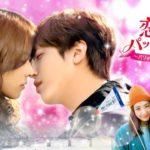 CNBLUE ジョン・ヨンファ主演作「恋するパッケージツアー ~パリから始まる最高の恋~」5月にMnet初放送決定