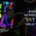 "2PMウヨン、初の韓国ソロコンサート『WOOYOUNG 1st SOLO CONCERT ""EN? CALL! "" in Seoul』、日本語字幕付きで誕生日の4月30日にディレイビューイング開催決定"