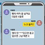 CNBLUEイ・ジョンヒョン、チョン・ジュニョンの盗撮カカオトークチャットで実名報道…