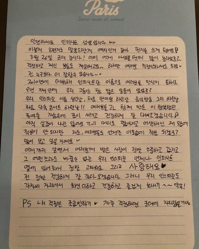 ソンヨルの手紙