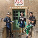 チャ・スンウォン、ユ・ヘジン、ペ・ジョンナム出演「スペインの下宿」に「三食ごはん」の再来と期待高まる!