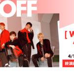 """7人組ボーイズグループ""""ONF"""" 1年ぶりのファンミーティングに向けてコメント映像公開!"""