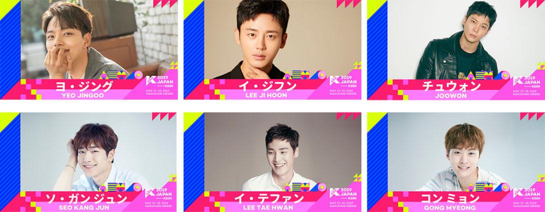 KCON 2019「K-DRAMA FAN MEETING SERIES」豪華俳優陣 ヨ・ジング、イ・ジフン、チュ