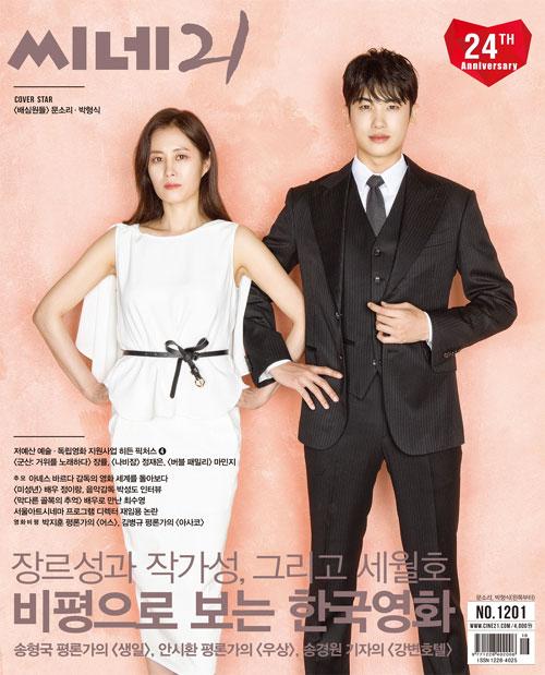 韓国雑誌 CINE21 1201号(2019.04.23) ムン・ソリ&パク・ヒョンシク表紙