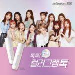 IZ*ONEコラボコスメ「colorgramTOK」、来月1日韓国全店オリーブヤングで発売開始に