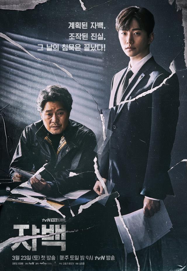 tvNドラマ「自白」ジュノ