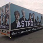 ASTRO(アストロ)、「顔の天才」が東京の街をジャック!アドトラックが東京都内走行中