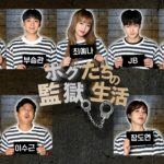 GOT7、SEVENTEEN、IZ*ONE出演!様々なミッションを通し犯人を暴くスリル満点マフィアゲーム!「ホグたちの監獄生活」6月 14 日 日本初放送決定!